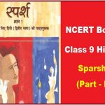 NCERT Class 9 Hindi Sparsh Book PDF