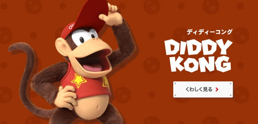 DT Kong HD goes with the new render on the Nintendo ~ Pokemon Millennium website