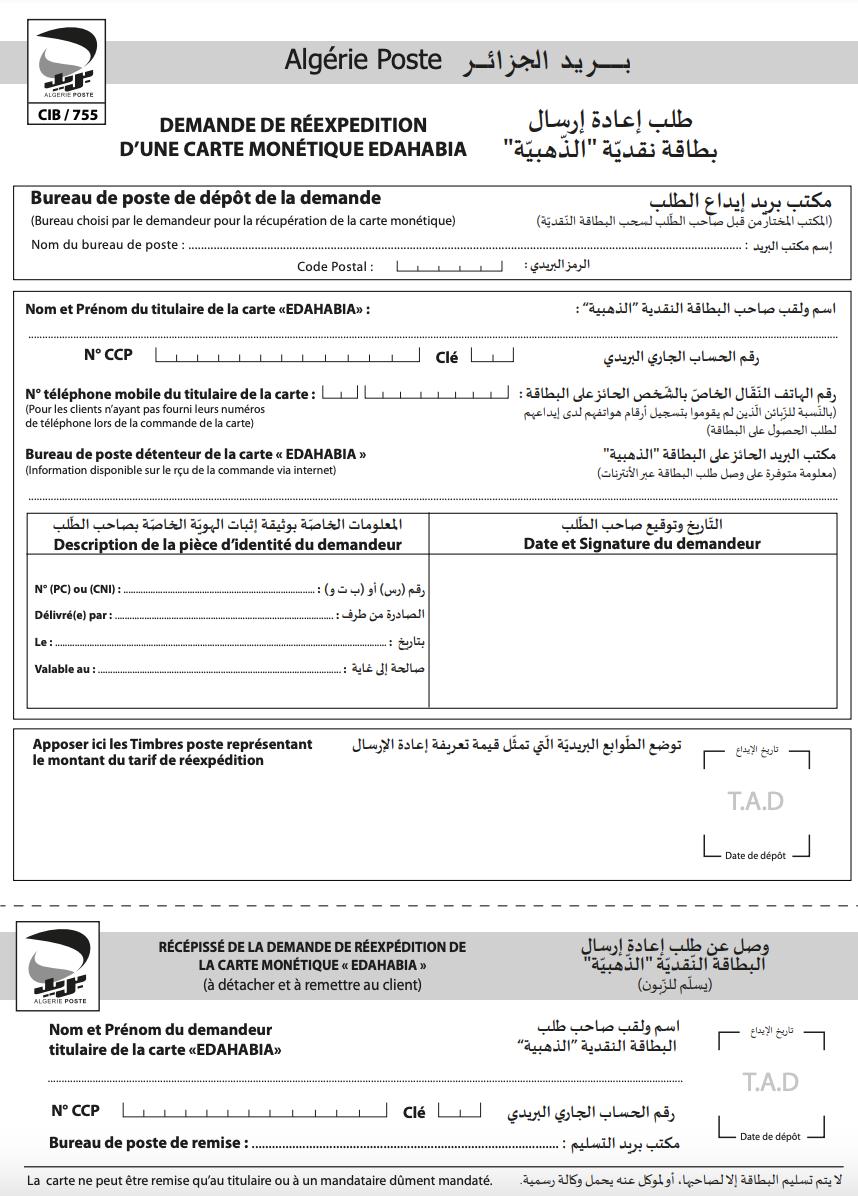 Algeria Post Form SFP-01