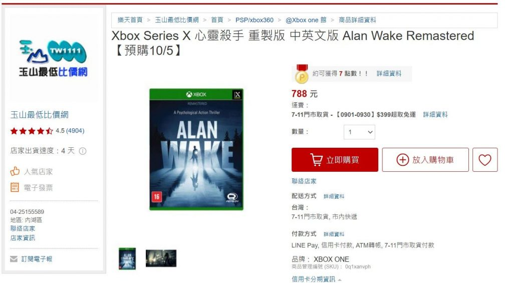 The Alan Wake Remaster has been spotted on multiple sites and released in October!     Xbox One